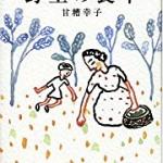 【本のまとめ/感想】野の食卓(甘糟幸子)