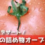 【野菜でデザート】「甘いトマトの詰め物オーブン焼き」レシピ!