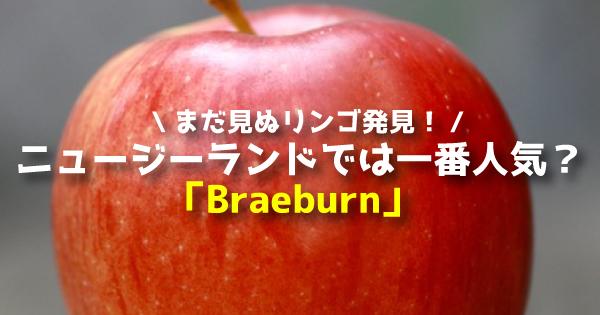 braeburn111
