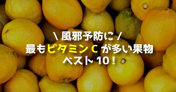 最もビタミンCが多い果物ベスト10!風邪予防には何を食べればいいの?