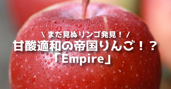 empire111