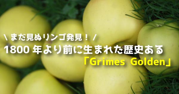 grimesgolden