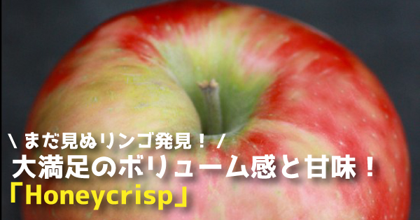 honeycrisp111