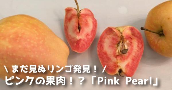 pinkpearl