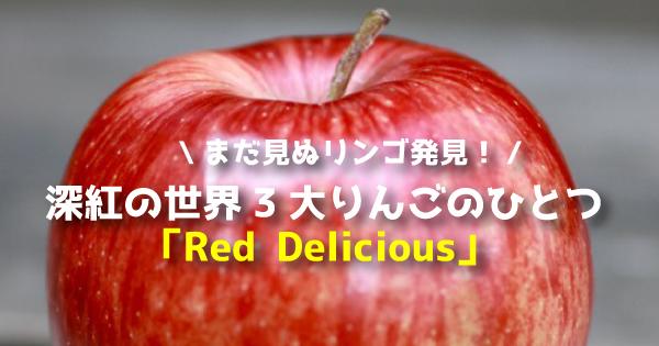 reddelicious111