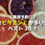 最もビタミンCが多い果物ベスト20!風邪予防には何を食べればいいの?