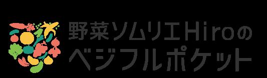 野菜ソムリエ Hiro のベジフルポケット