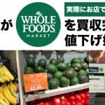 アマゾン、ホールフーズ買収完了で食料品値下げ開始。実際に発見した値下げ商品7つ