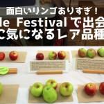 面白いリンゴありすぎ!バンクーバーの Apple Festival で出会った特に気になるレア品種10