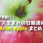 スイス生まれの甘酸適和りんご!アレット(Arlet Apple)まとめ