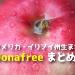 アメリカ・イリノイ州生まれの美麗りんご!ジョナフリー(Jonafree)まとめ