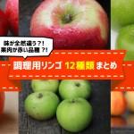 調理用りんご(クッキングアップル)12種類まとめ!ブラムリー・紅の夢・サワールージュetc.
