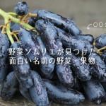 鬼柚子?金柑たまたま? 野菜ソムリエが見つけた名前が面白い珍野菜・果物10
