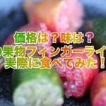 幻の果物!森のキャビア「フィンガーライム」を実際に食べてみたら何かとスゴかった件