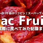 【トマトの70倍のリコピン】ベトナムで人気のガックフルーツ(ナンバンカラスウリ)を食べた記録まとめ