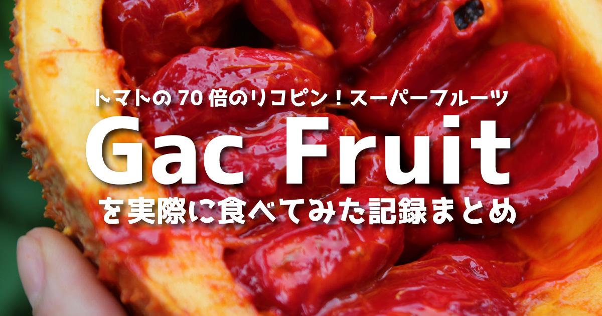 gacfruit