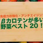 最もβカロテン(ビタミンA)が多い野菜ベスト20!免疫力の強化・アンチエイジング