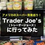 アメリカのお洒落スーパーマーケットTrader Joe's(トレーダージョーズ)に行ってみた