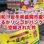 規制緩和!岩手県盛岡市産の蜜入りふじ・はるかリンゴがバンクーバーに空輸された件