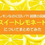 人気急上昇!手で剥ける甘いレモン「スイートレモネード(Lemonade Lemon)」とは?