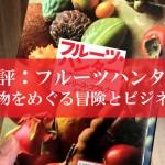 【書評】フルーツ・ハンター 果物をめぐる冒険とビジネス (アダム・リース・ゴウルナー著)