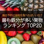 最も鉄分が多い果物ランキング20!貧血予防には何を食べればいいの?