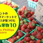 Nathan Phillips Squareのファーマーズマーケットで見つけた夏野菜&果物10 in トロント