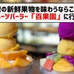 【台湾観光】台北の人気フルーツパーラー「百果園」で野菜ソムリエが感じた魅力5つ