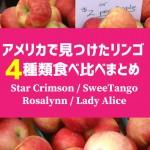 アメリカで見つけたリンゴ4種類食べ比べまとめ(Lady Alice / Rosalynn / SweeTango / Star Crimson)