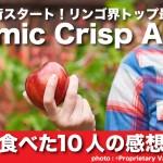 世界中が期待する新りんご Cosmic Crisp Apple がついに発売!10人の感想まとめ
