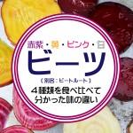 赤紫・黄・ピンク・白のビーツ(ビートルート)4種類を食べ比べて分かった味の違い