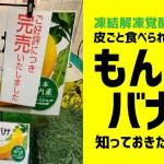凍結解凍覚醒法とは?皮まで食べられる岡山県産もんげーバナナ!知っておきたいこと7つ