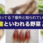 わさびやふき以外に何がある?日本原産といわれる野菜8種類まとめ