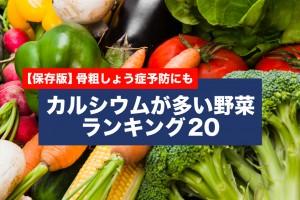 calcium-ranking-vegetable