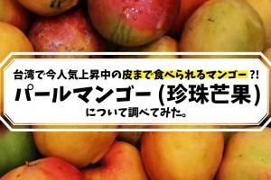pearl-mango