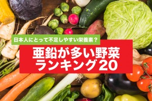zinc-vegetable-ranking20