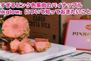 pinkglow