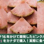 pinkpineapple-pinkglow