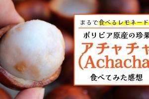 eating-achacha