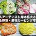 【海外でも話題】日本人アーティスト岸本岳大さんの美しすぎるフルーツ&ベジタブルカービング写真10枚